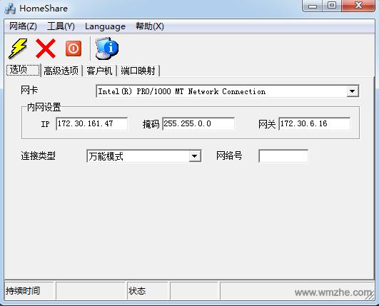 宽带共享(HomeShare)软件截图