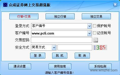 眾成證券網上交易超強版軟件截圖