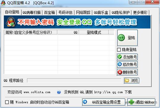 qq百宝箱软件截图