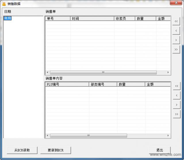 中崎收款机后台管理系统软件截图