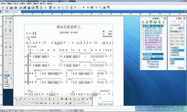 QuickMake简谱软件软件截图