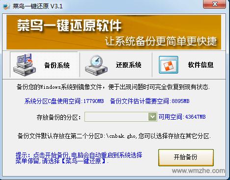 菜鸟一键还原软件截图