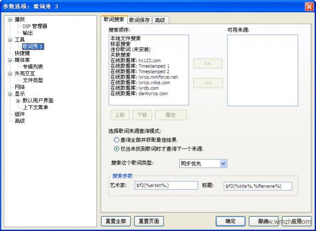 Foobar歌词秀插件软件截图