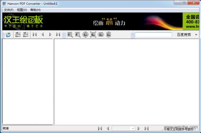 汉王 PDF Converter软件截图