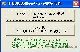 手机电话簿vcf转csv转换工具软件截图