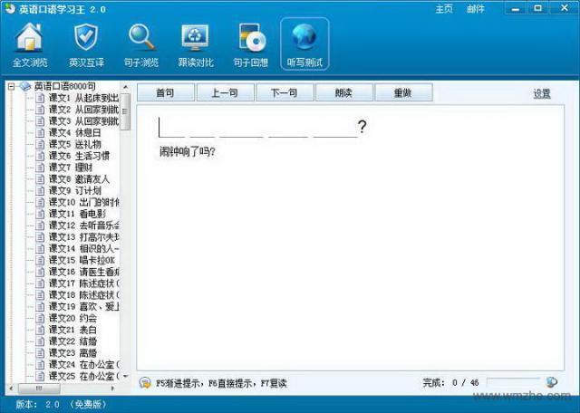 英语口语学习王软件截图