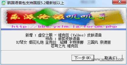 lol韩服语音包软件截图