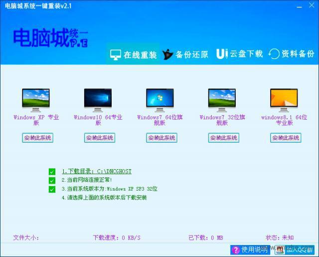 电脑城系统一键重装工具软件截图