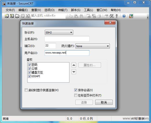 SecureCRT软件截图