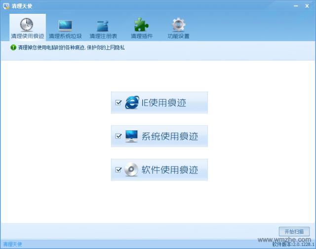 清理天使软件截图