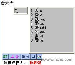 二分汉字输入法软件截图