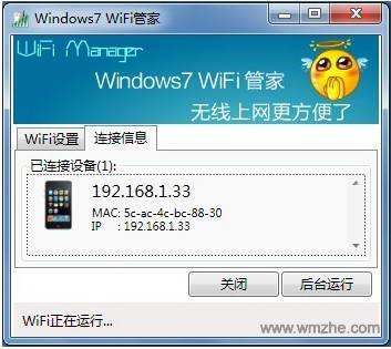 WiFi管家软件截图