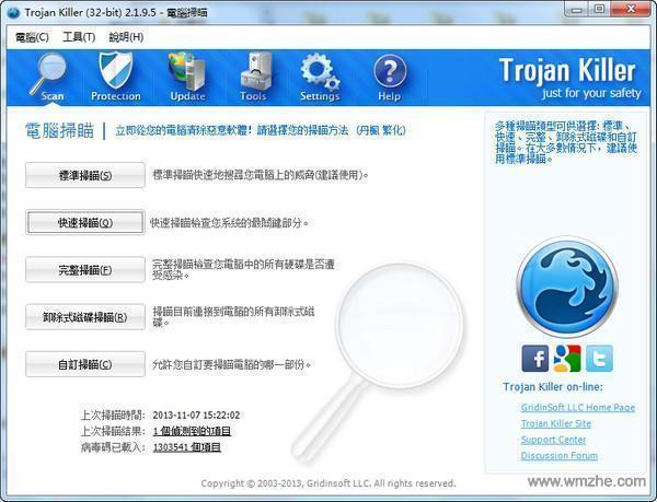Trojan Killer软件截图