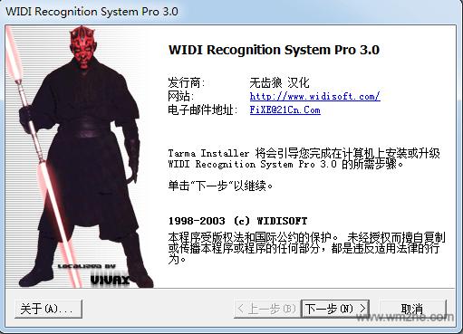 WIDI(mp3转mid格式转换器)软件截图