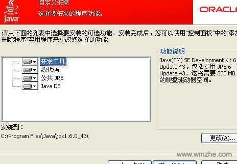 jdk软件截图