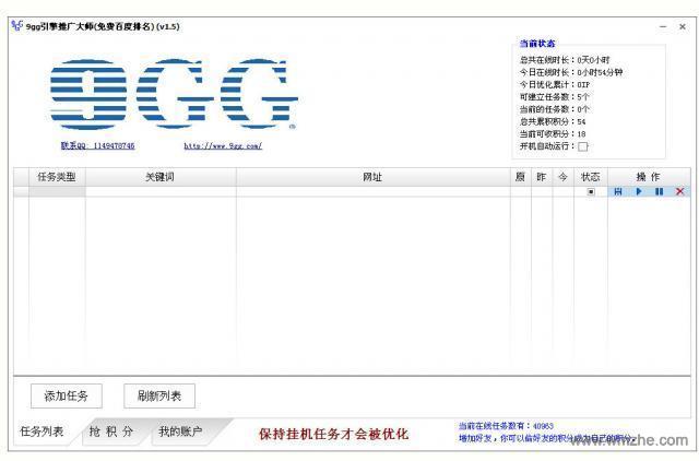 9gg引擎推广大师软件截图