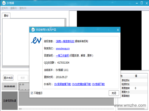 EV剪辑软件截图