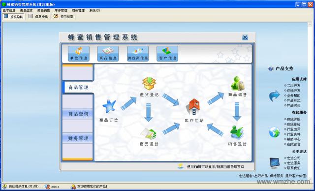 宏达蜂蜜销售管理系统软件截图