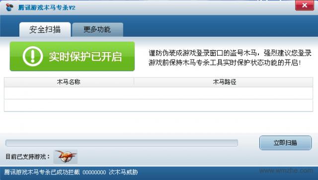 腾讯游戏木马专杀V2软件截图