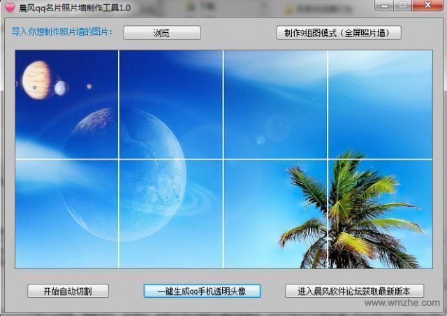 晨风qq名片照片墙制作工具软件截图