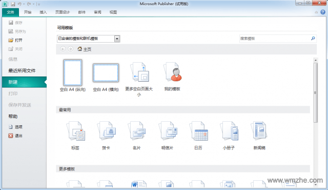 microsoft publisher软件截图
