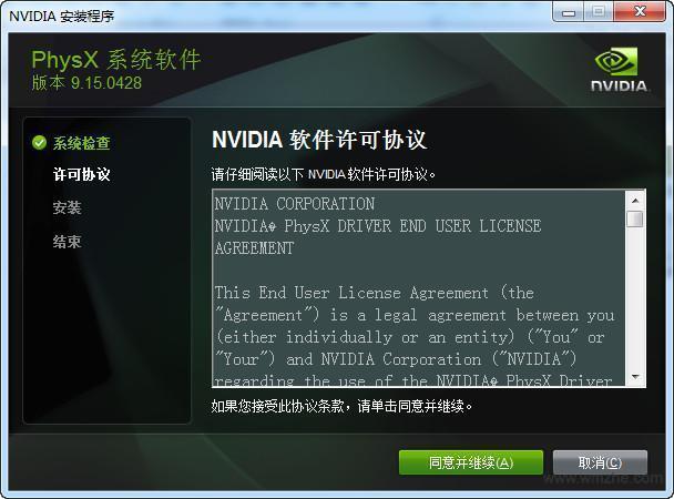 NVIDIA PhysX物理加速驱动软件截图