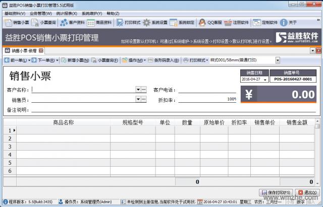 益胜POS销售小票打印管理软件截图