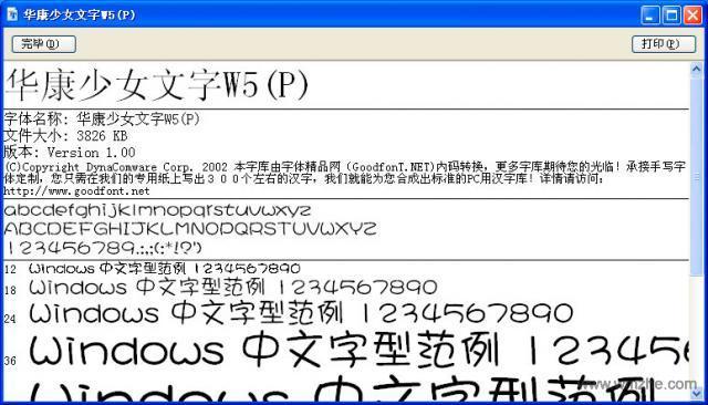 华康少女文字W5软件截图