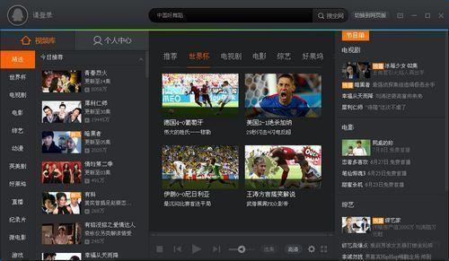 腾讯视频播放器软件截图