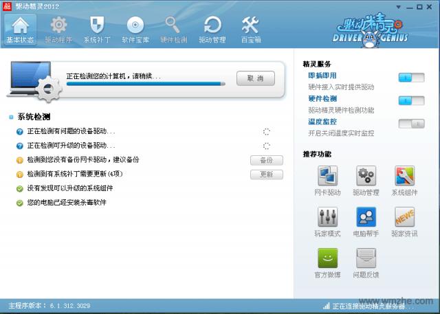 驱动精灵2012软件截图