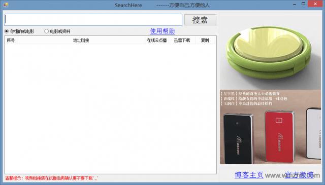 SearchHere软件截图