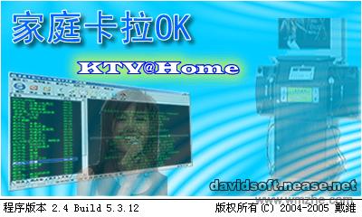 家庭卡拉OK软件截图