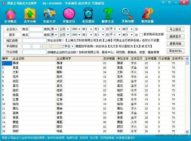 周易公司起名大全软件软件截图