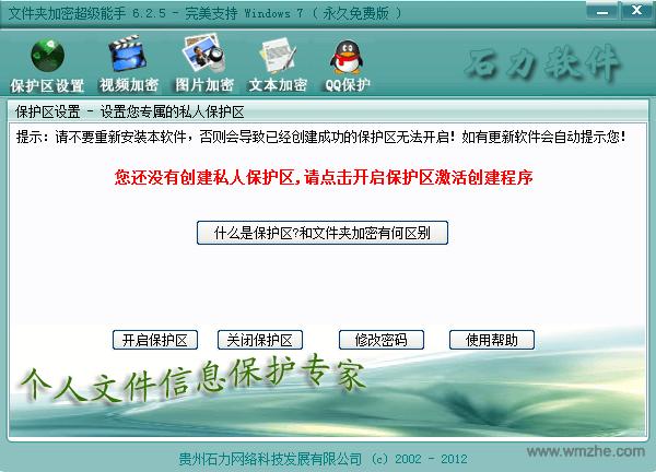 文件夹加密超级能手软件截图