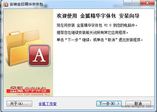 金狐精华字体包软件截图