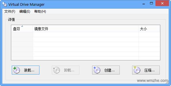 Virtual Drive Manager软件截图