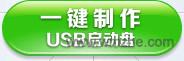 晨枫u盘启动工具软件截图