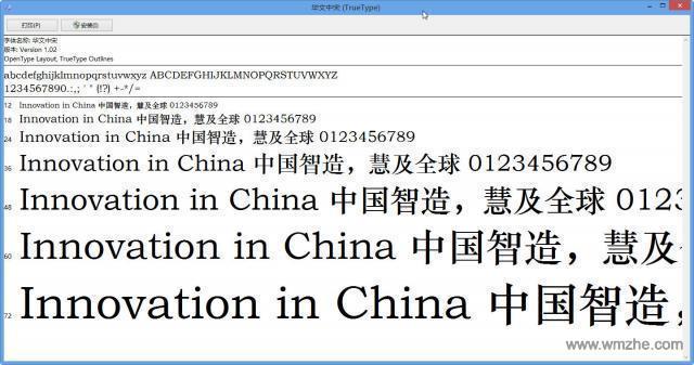 华文中宋软件截图
