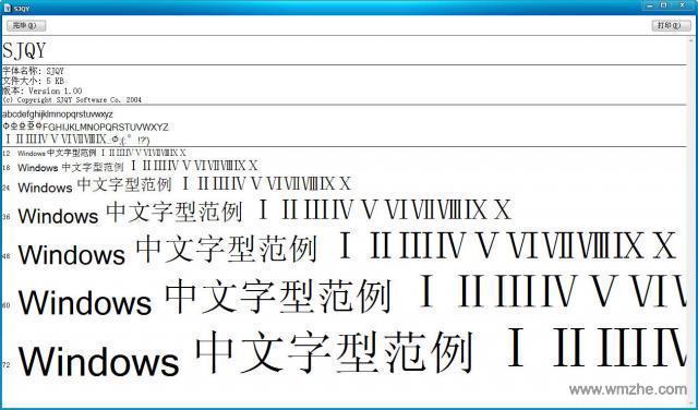 钢筋符号SJQY软件截图
