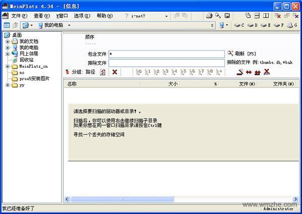 MeinPlatz软件截图