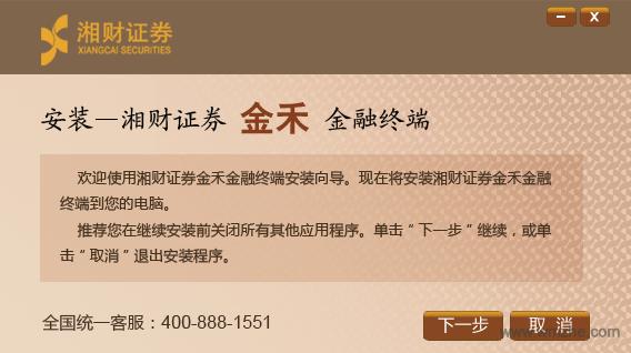 湘财证券金禾金融终端增强版软件截图