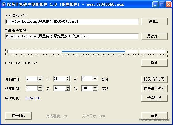 纪易手机铃声制作软件软件截图