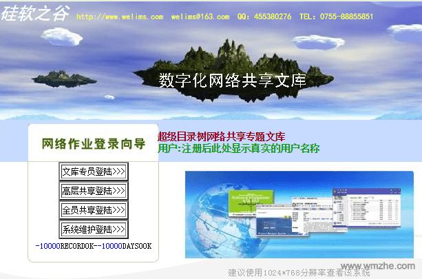 卫软之星超级目录树OA办公专题文库软件截图