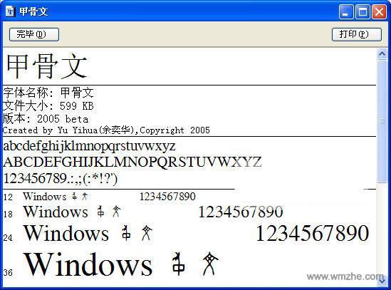 甲骨文字体软件截图