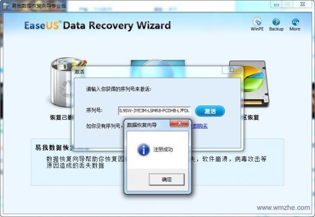易我数据恢复向导专业版软件截图