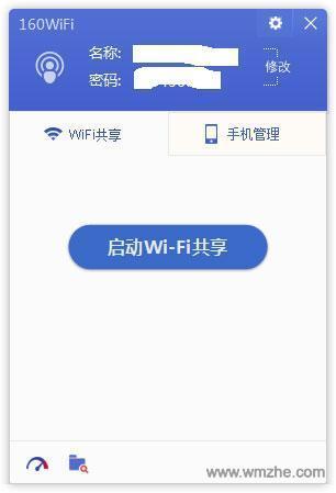 160wifi软件截图
