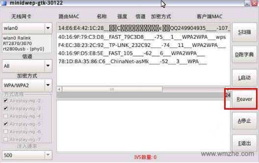minidwep-gtk软件截图