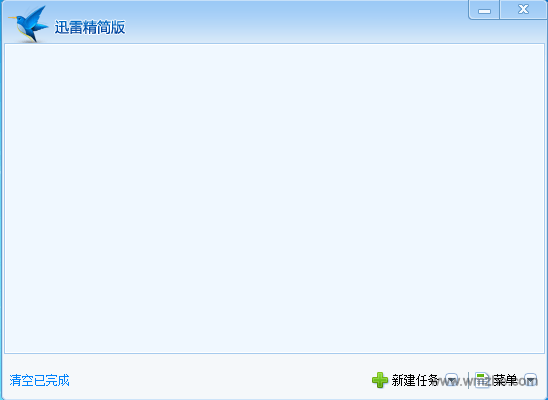 迅雷7精简版软件截图