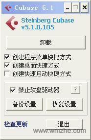 cubase5软件截图