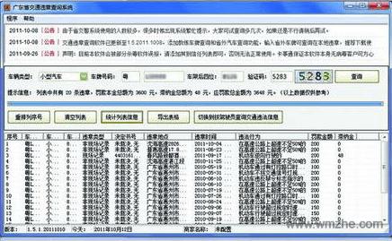 卡事通交通违章查询系统软件截图